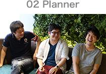 インタビュー02 Planner