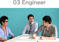 インタビュー03 Engineer