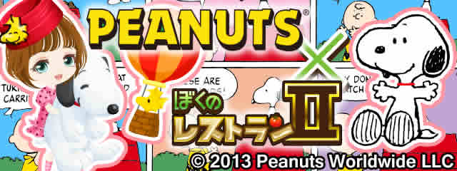 peanuts_top