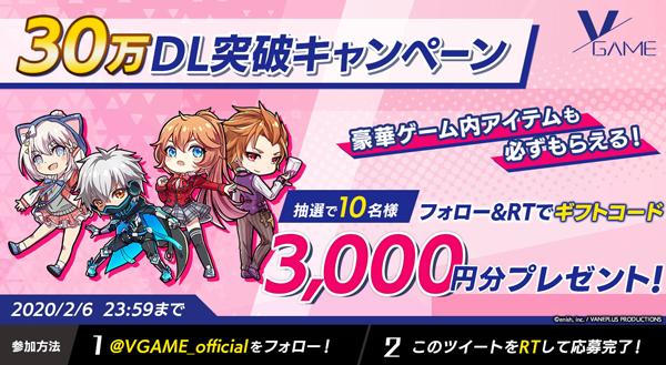 30万DLRTキャンペーン_600