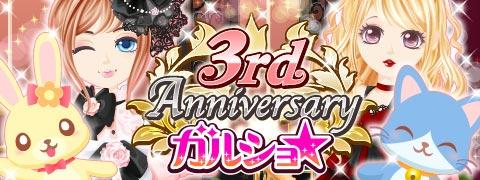 おかげさまで3周年!enishの大人気ソーシャルゲーム『ガルショ☆』が大 ...