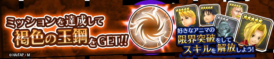 banner_mission (2)