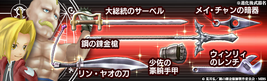banner_weapon